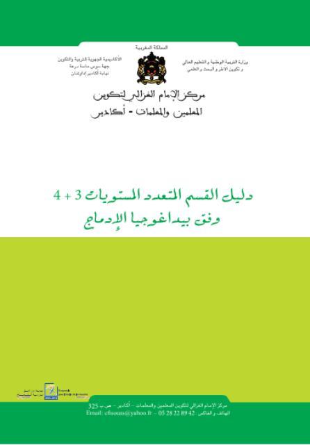 مركز تكوين أساتذة التعليم الابتدائي 12012101582294211932