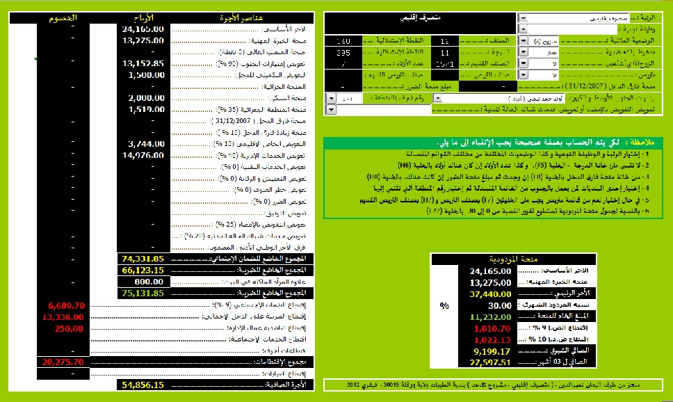 ملف Excel لحساب الأجرة و المردودية صالح لكل بلديات الوطن - صفحة 6 12022908181843469514553