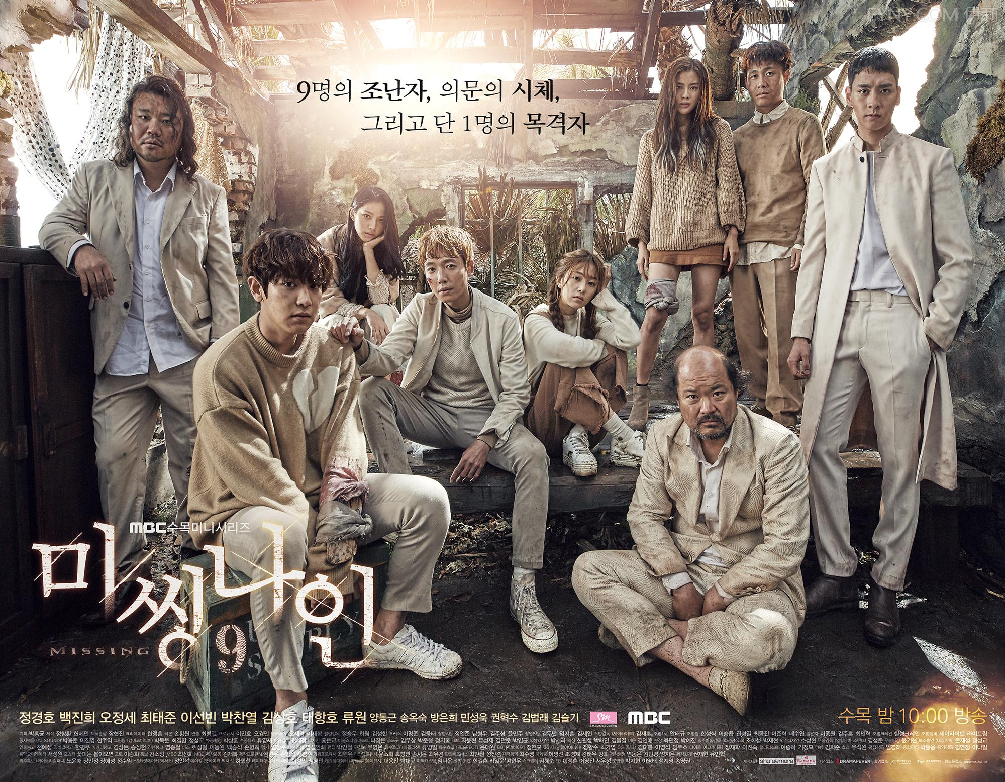 Missing 9 EP9