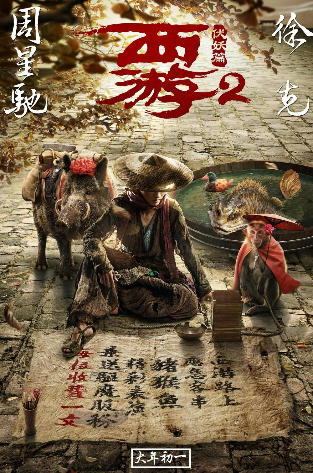 西遊伏妖篇  Journey to the West: Demon Chapter