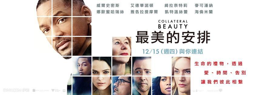 最美的安排 Collateral Beaut