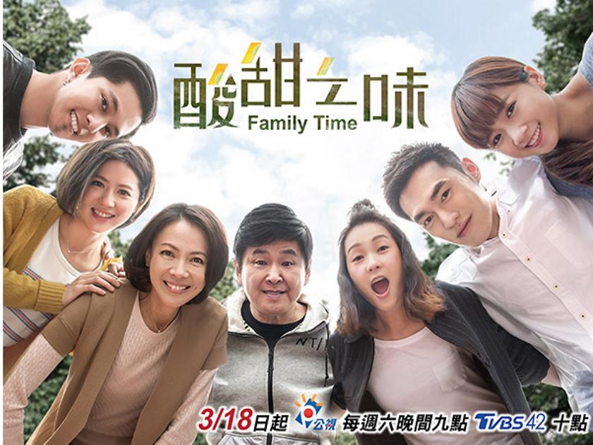 酸甜之味 Family Time
