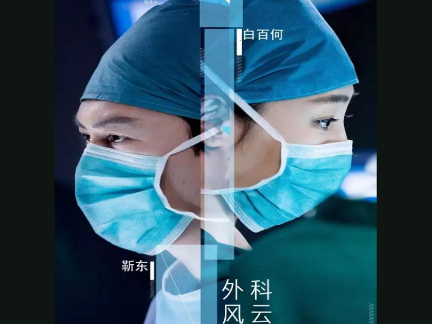 外科風雲 第18集 Surgeons Ep18