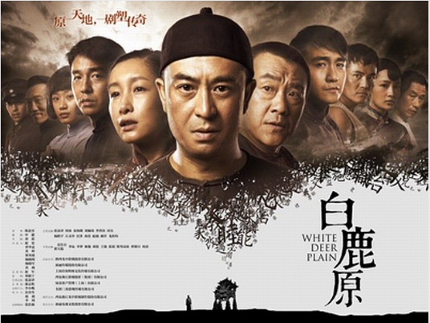 白鹿原 第23集 White Deer Plain Ep23