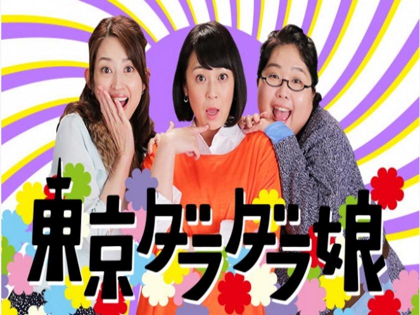 東京白日夢熟女 Tokyo Dara Dara Musume