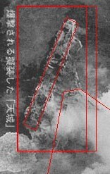 Amagi, porte avions japonais, juillet 1945, 700e Fujimi 17072101040323134915159407