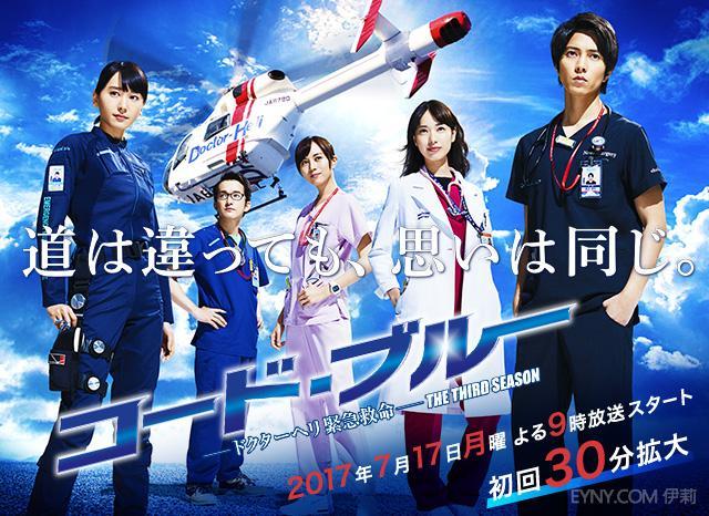 空中急診英雄3 線上看 Code Blue 3