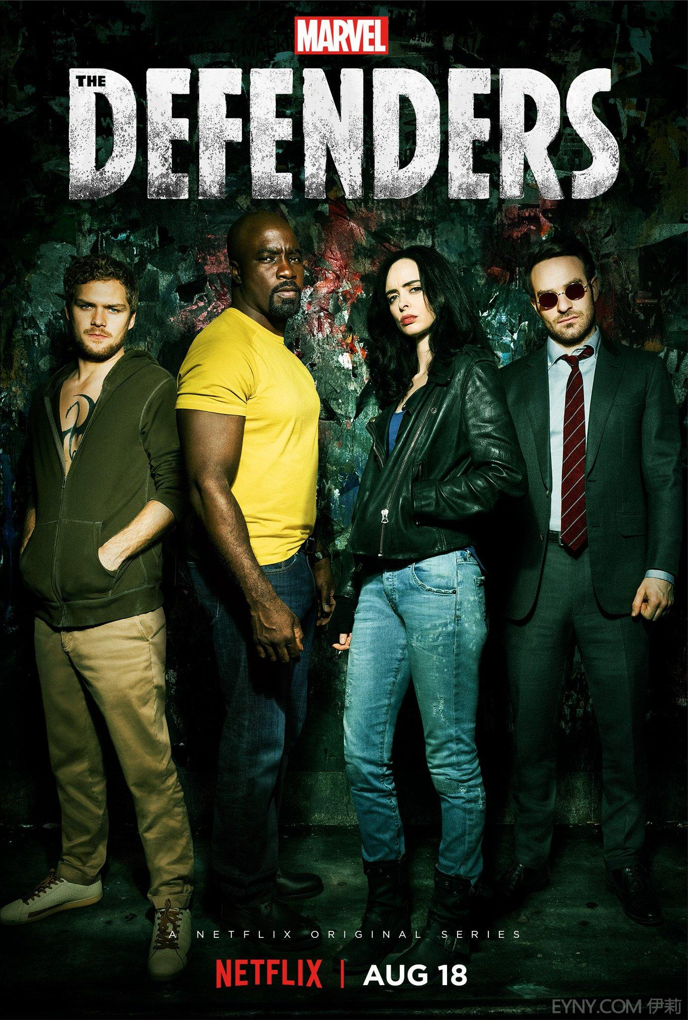 捍衛者聯盟 捍衛者 The Defenders