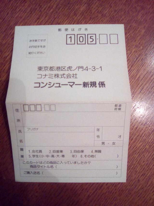 liste des jeux Neo Geo AES Jap possédant une Reg Card ou enquete card ou registration card 17082312531221095815235219