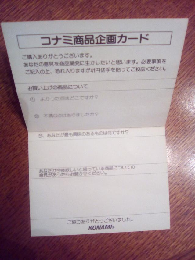 liste des jeux Neo Geo AES Jap possédant une Reg Card ou enquete card ou registration card 17082312534521095815235220