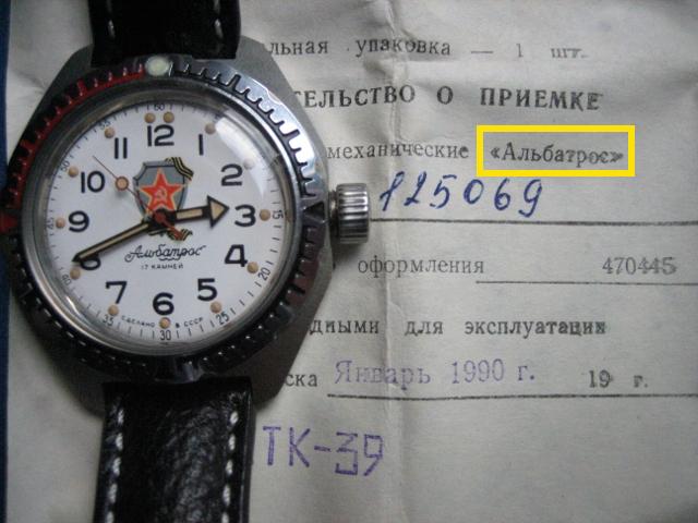 Le mystère de la sixième Albatros 17100712391912775415304811