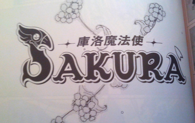 [CLAMP] Card Captor Sakura et autres mangas - Page 19 18011409335323164515460349