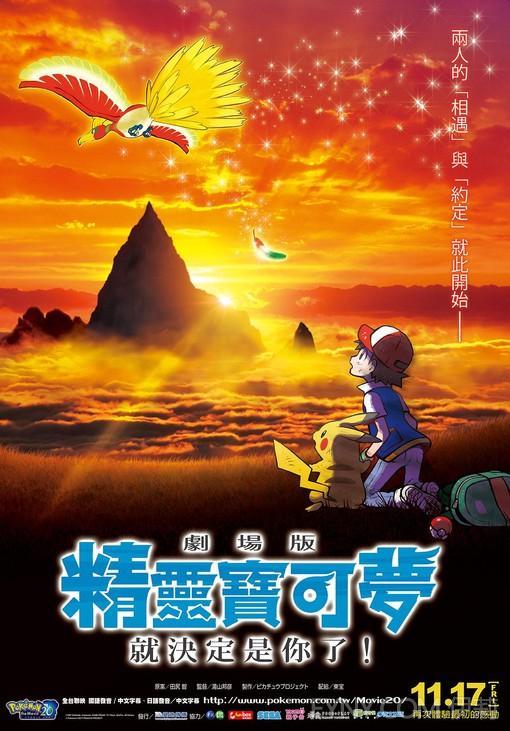 精靈寶可夢:就決定是你了/ Pokemon the Movie: I Choose You!